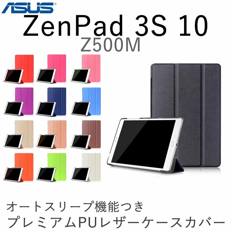 b66559252e ASUS ZenPad 3S 10 Z500M 専用ケース カバー オートスリープ機能つきプレミアムPUレザー手帳型ケースカバー for ASUS  ZenPad 3S 10 Z500M ダイアリータイプ タブレット ...