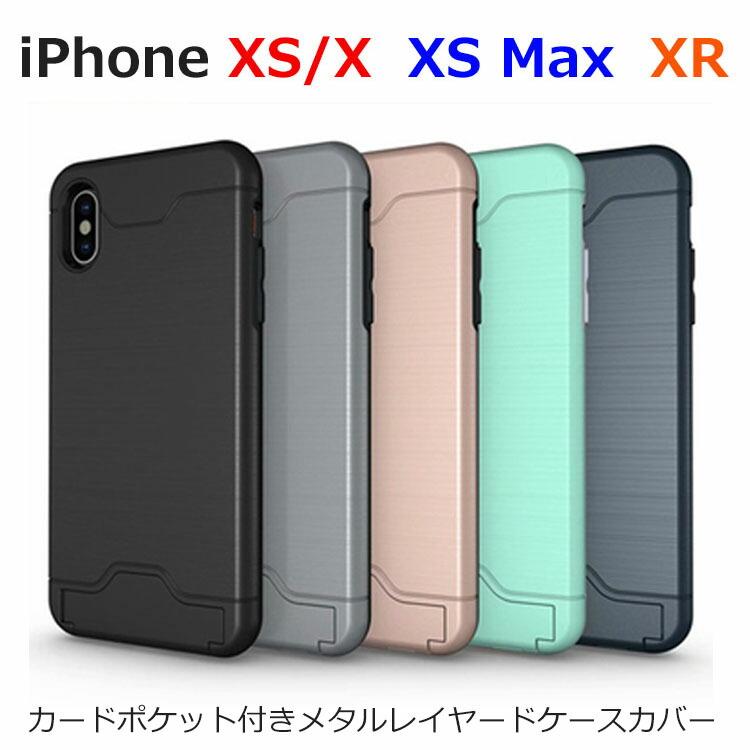 3e69909f15 iPhone XS ケース iPhone X ケース iPhone XS Max ケース iPhone XR ケース 耐衝撃 メタル ...
