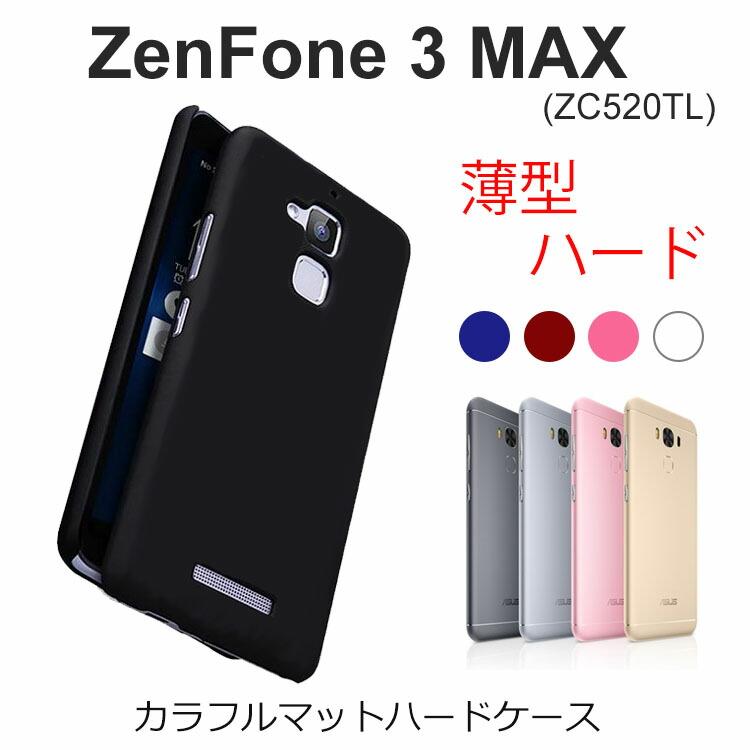 bcb07ca7fd ZenFone 3 MAX ケースカバー 薄型カラフルマットハードケース for ZC520TL ASUS 楽天モバイル BIGLOBE ...