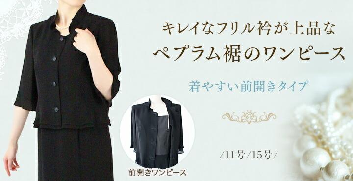 キレイなフリル衿が上品なペプラム裾のワンピース