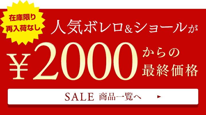 人気ボレロ&ショールが2000円からの最終価格