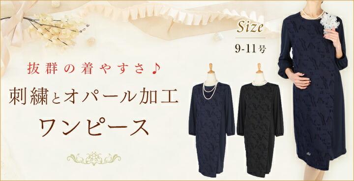 抜群の着やすさ♪刺繍とオパール加工のワンピース