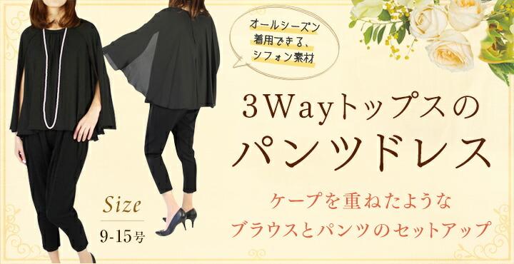 3Wayトップスのパンツドレス