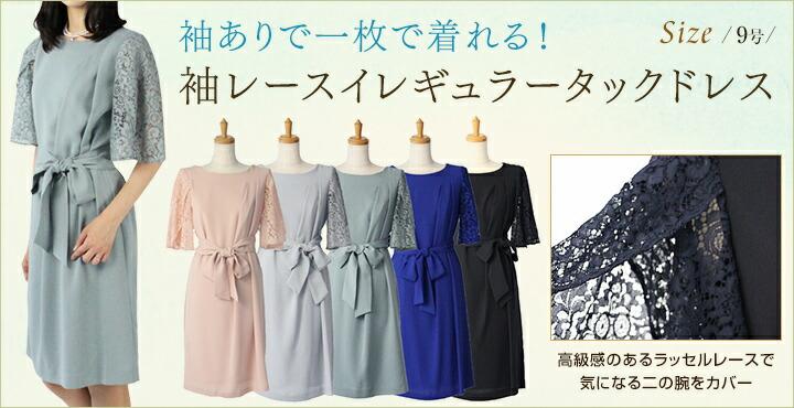 袖ありで一枚で着れる!袖レースイレギュラータックドレス