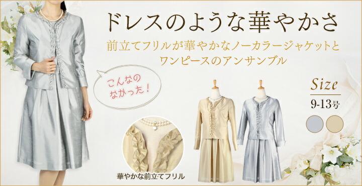 こんなのなかった!ドレスのような華やかさ。前立てフリルが華やかなノーカラージャケットとワンピースのアンサンブル