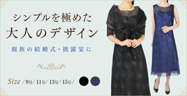胸元と裾の透け感がポイントのフォーマルドレス