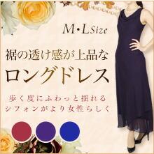裾の透け感が上品なロングドレス