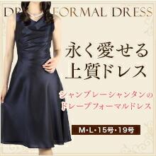 永く愛せる上質ドレス