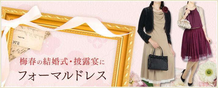 梅春の結婚式・披露宴の装い