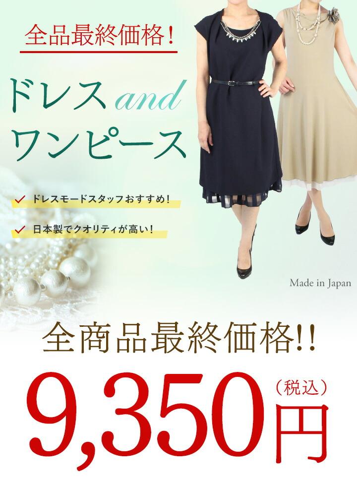 【最終価格!9,350円(税込)】ブルーベルドレス&ワンピース