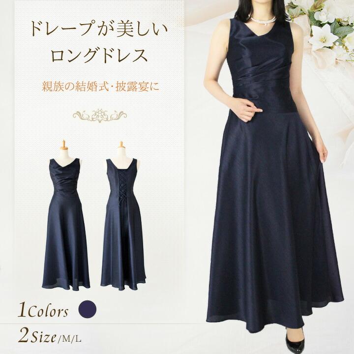 シャンタンの光沢が華やかなロングドレス