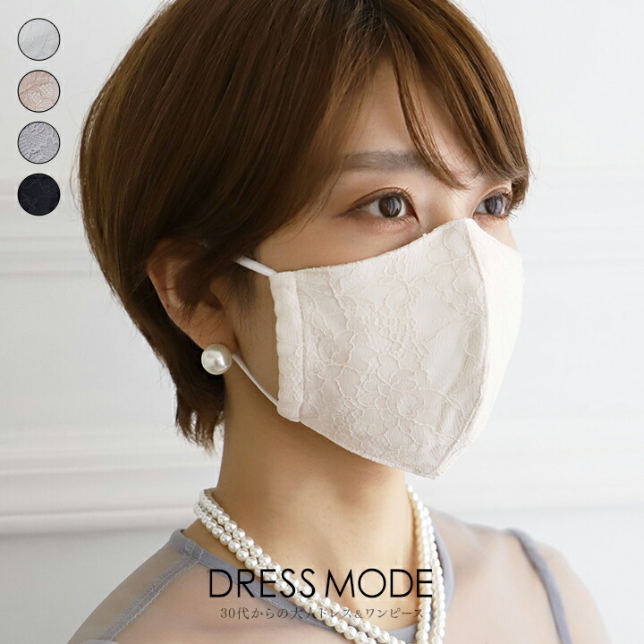 ドレスレースマスク