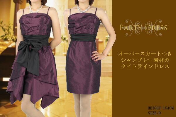 【9号】 オーバースカートつきシャンブレー素材のタイトラインドレス 【結婚式・披露宴・二次会に!】