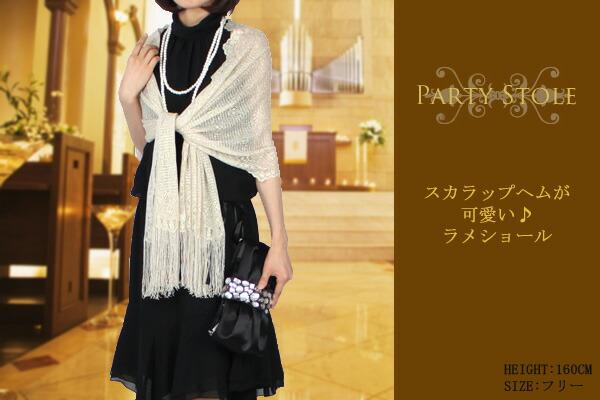 【9号】 スカラップヘムが可愛い♪ラメショール 【結婚式・披露宴・二次会に!】 【日本製】