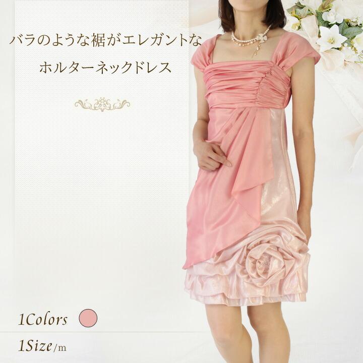 【9号】 【marie claire】サマーローズのホルターネックドレス 【結婚式・披露宴・二次会に!】