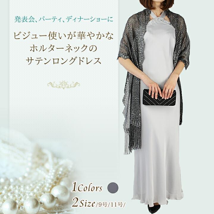 (marie claire)【9〜11号】ビジュー使いが華やかなホルターネックドレス