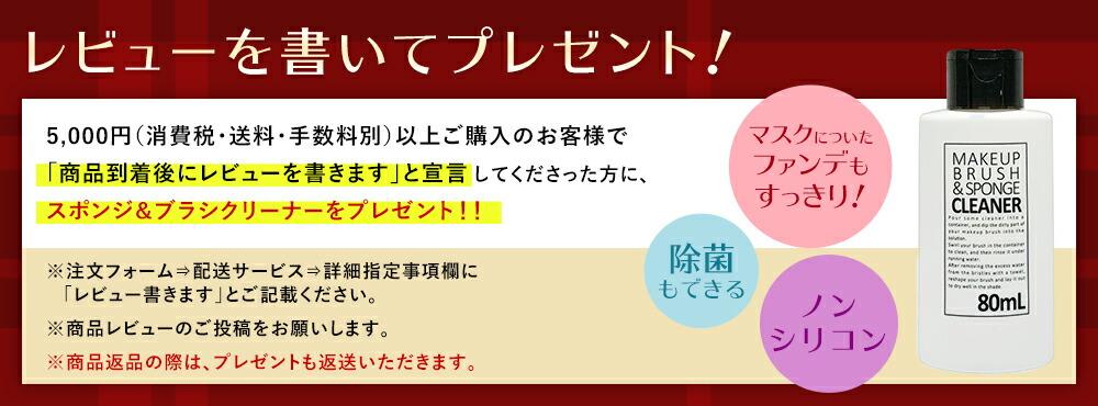 5000円(税込)以上ご注文いただいたお客様に、【メイクアップブラッシュ&スポンジクリーナー】をプレゼント!!
