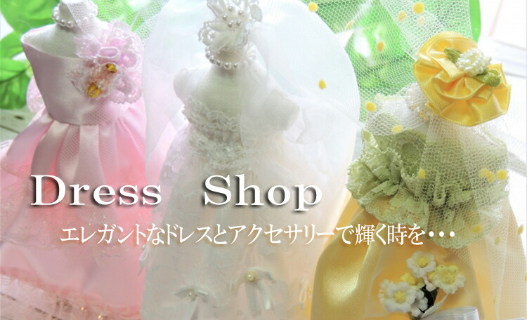 ドレス3体イメージ画像