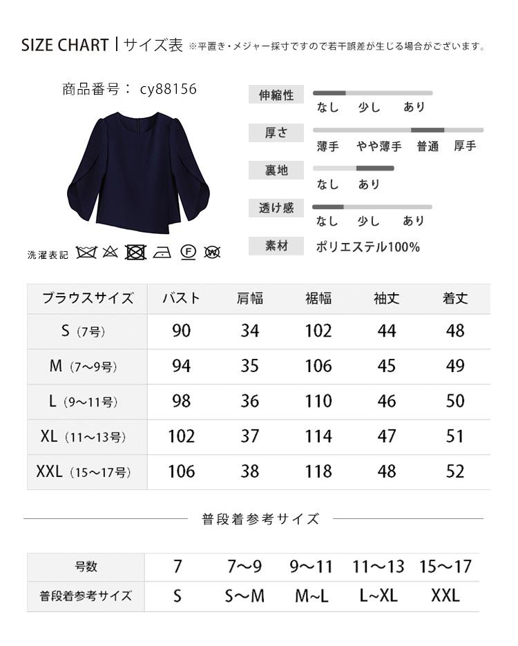 入学式 スーツ ママ 大きいサイズ