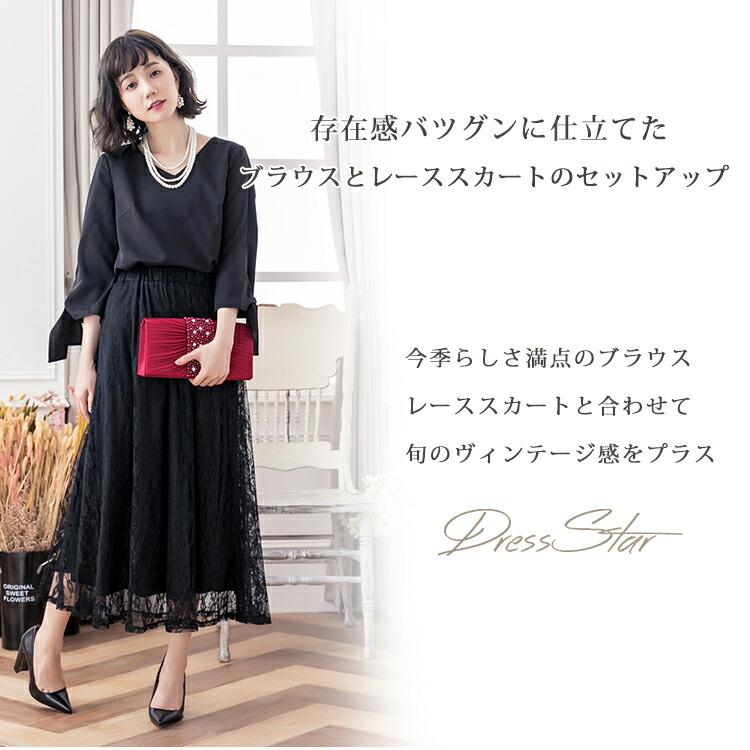 ドレス 上下セット リボン結びブラウス&レーススカートセットアップ