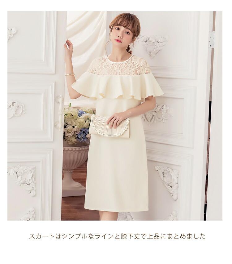 結婚式 ワンピース パーティー ドレス