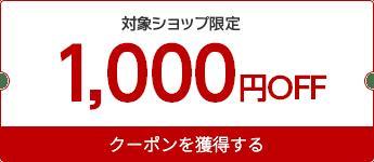 20000円以上1000円
