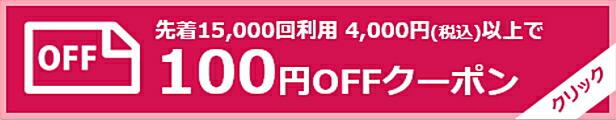 ハロウィン100円