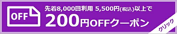 ハロウィン200円