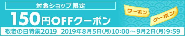 敬老150円クーポン