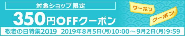 敬老350円クーポン