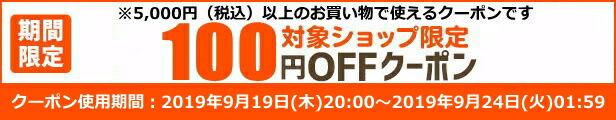 マラソン5000円以上100円
