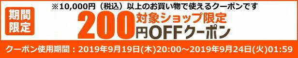 マラソン10000円以上200円