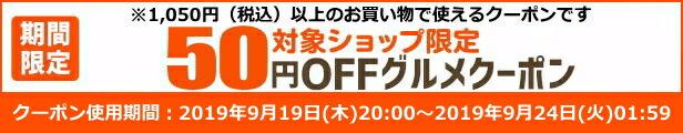 マラソン1050円以上50円