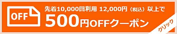 12000円以上500円