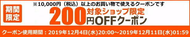 10000円以上200円クーポン