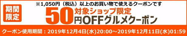 1050円以上50円クーポン