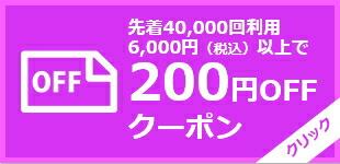 ギフト6000円以上200円クーポン