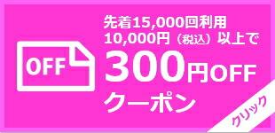 ギフト10000円以上300円クーポン