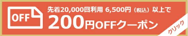 6500円以上200円クーポン