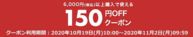 ステイホーム150円
