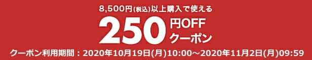ステイホーム250円