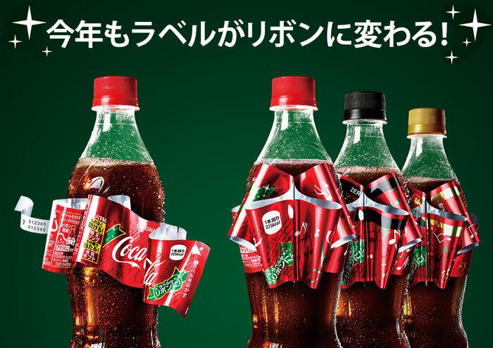 コカ・コーラリボンボトル