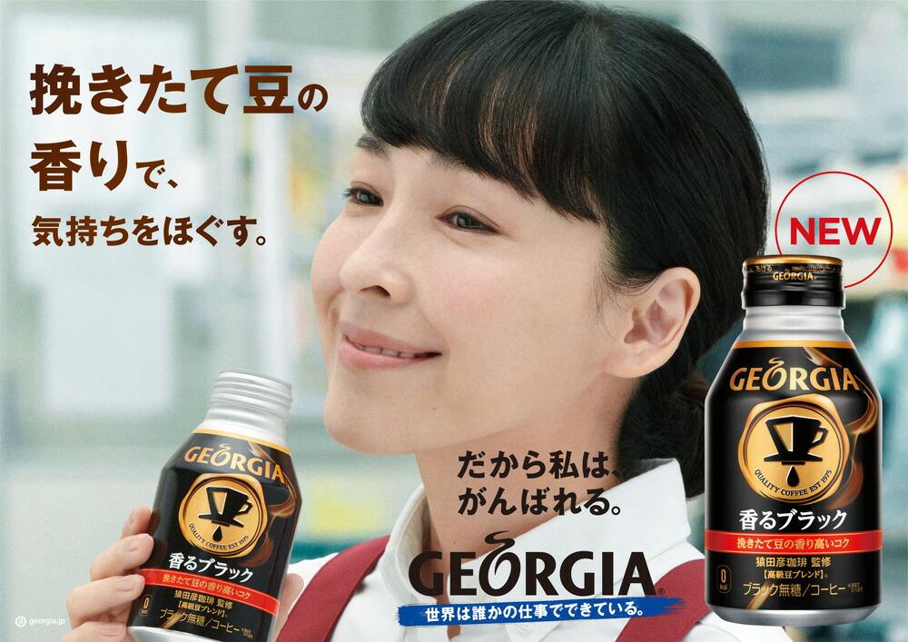 挽き立て豆の香りで気持ちをほぐす。ジョージア 香るブラック