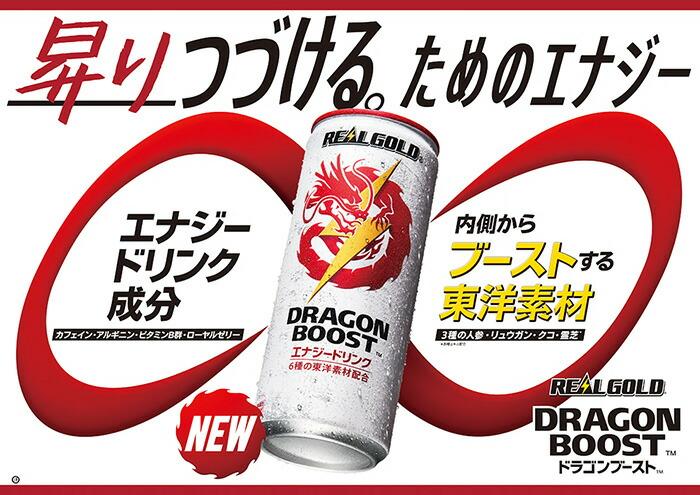 ドラゴンブースト