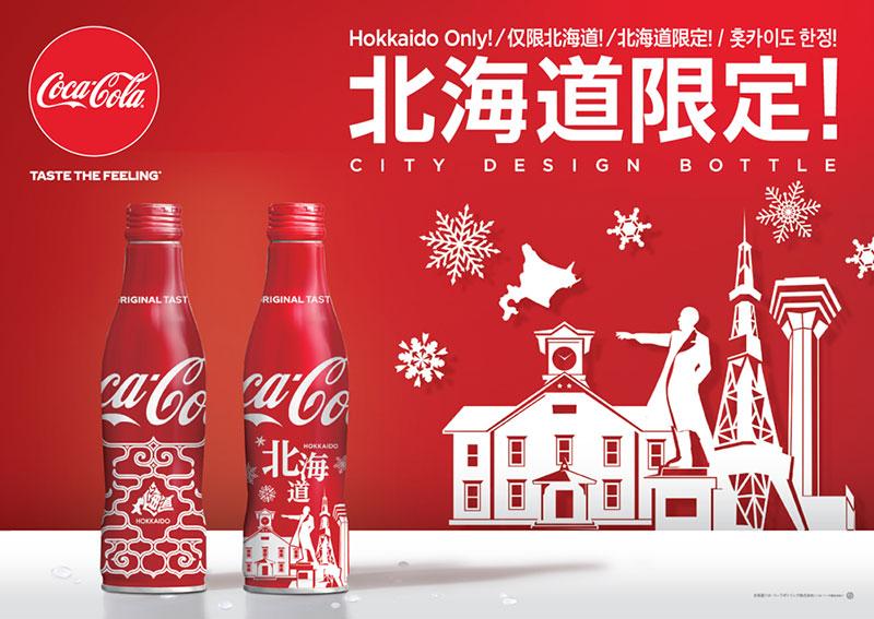 コカ・コーラ スリムボトル缶