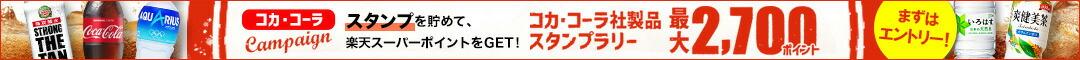 日本コカ・コーラ社製品スタンプラリー
