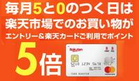 毎月5と0のつく日は楽天市場でのお買い物が楽天カード利用でポイント5倍!