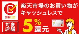 キャッシュレス・消費者還元 対象ショップで対象クレジットカードの決済で5%のポイント還元!