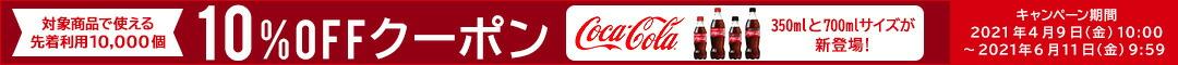 コカ・コーラ10%OFFクーポン
