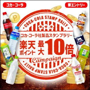 日本コカ・コーラ社製品スタンプラリーキャンペーン